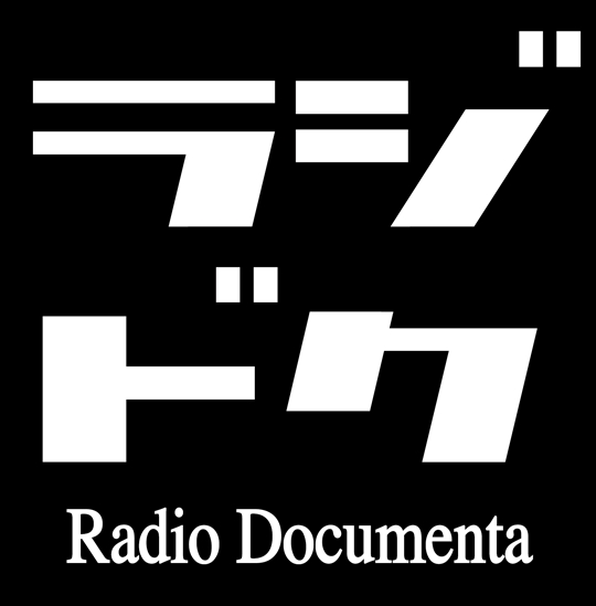 Radio Documenta!